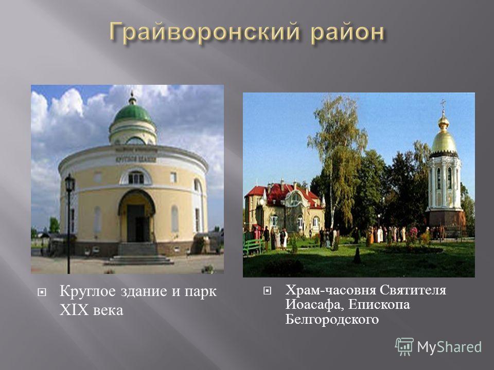 Круглое здание и парк Х I Х века Храм - часовня Святителя Иоасафа, Епископа Белгородского