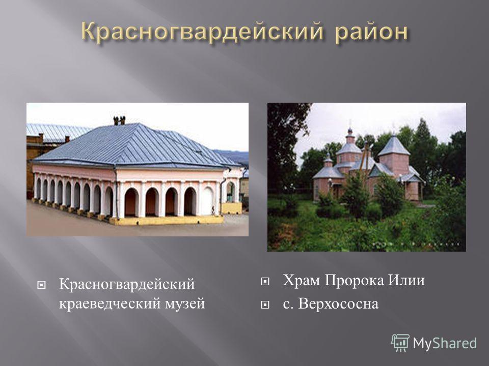 Красногвардейский краеведческий музей Храм Пророка Илии с. Верхососна