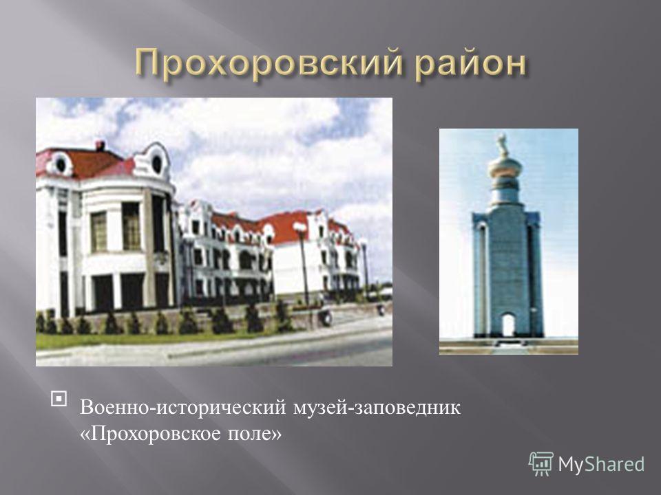 Военно - исторический музей - заповедник « Прохоровское поле »