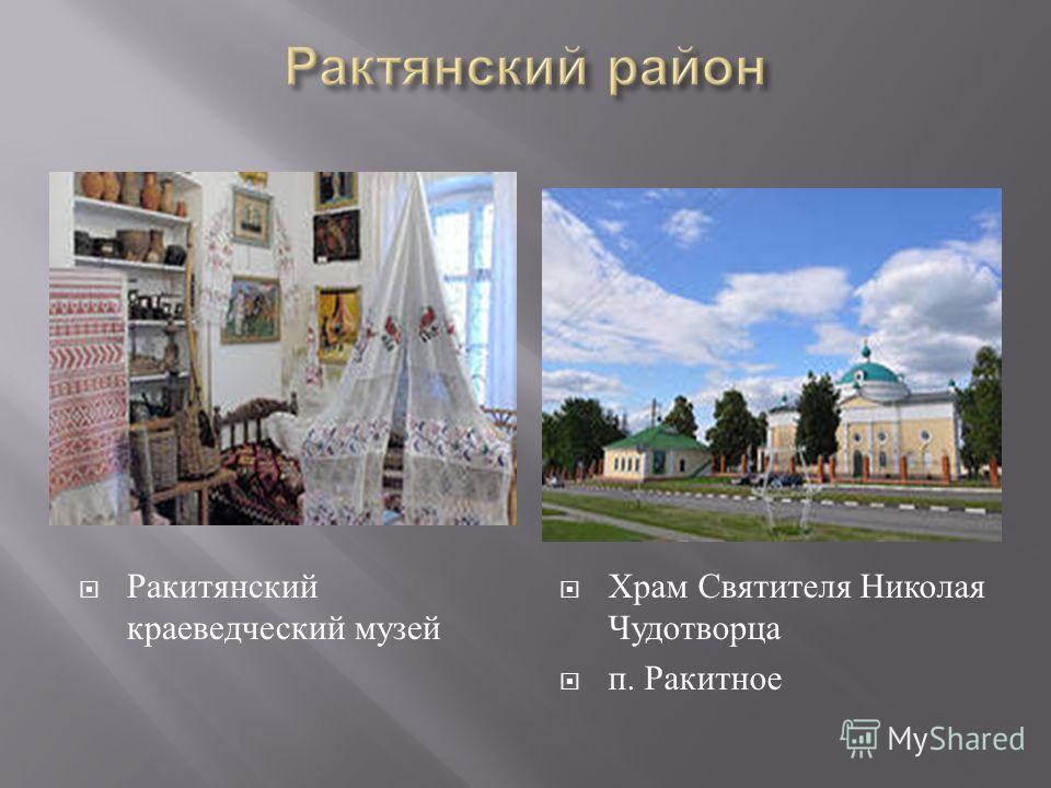 Ракитянский краеведческий музей Храм Святителя Николая Чудотворца п. Ракитное