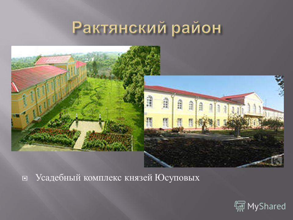 Усадебный комплекс князей Юсуповых