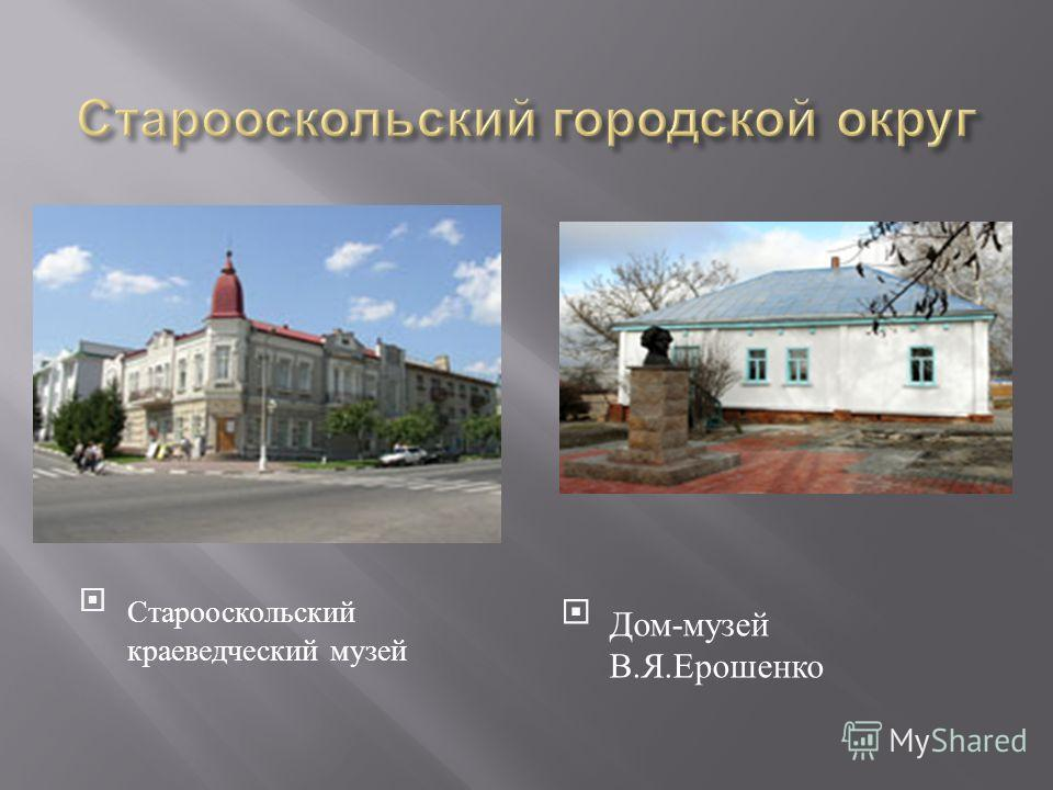 Старооскольский краеведческий музей Дом - музей В. Я. Ерошенко
