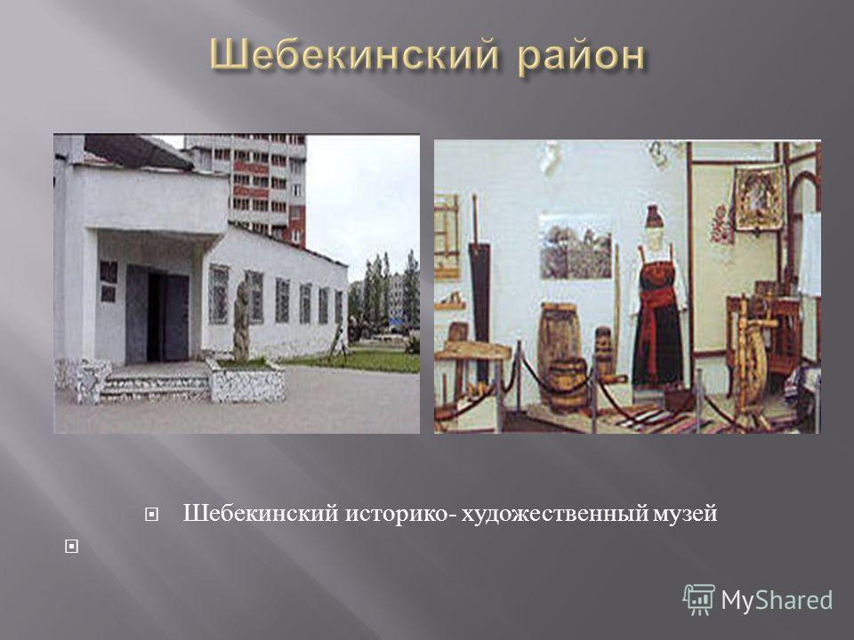 Шебекинский историко - художественный музей