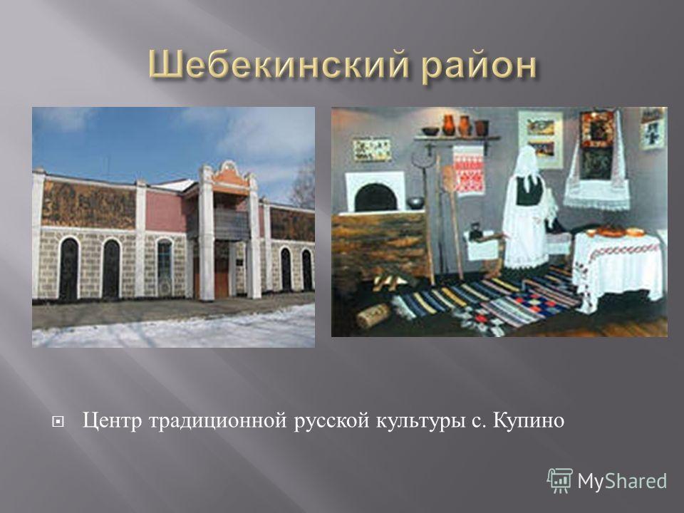 Центр традиционной русской культуры с. Купино
