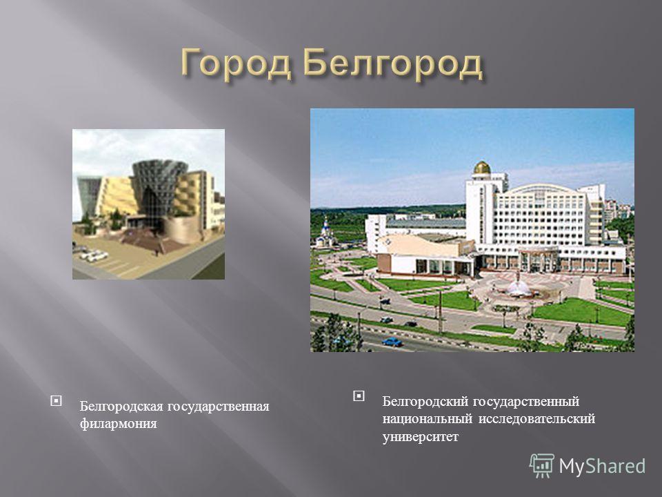 Белгородская государственная филармония Белгородский государственный национальный исследовательский университет