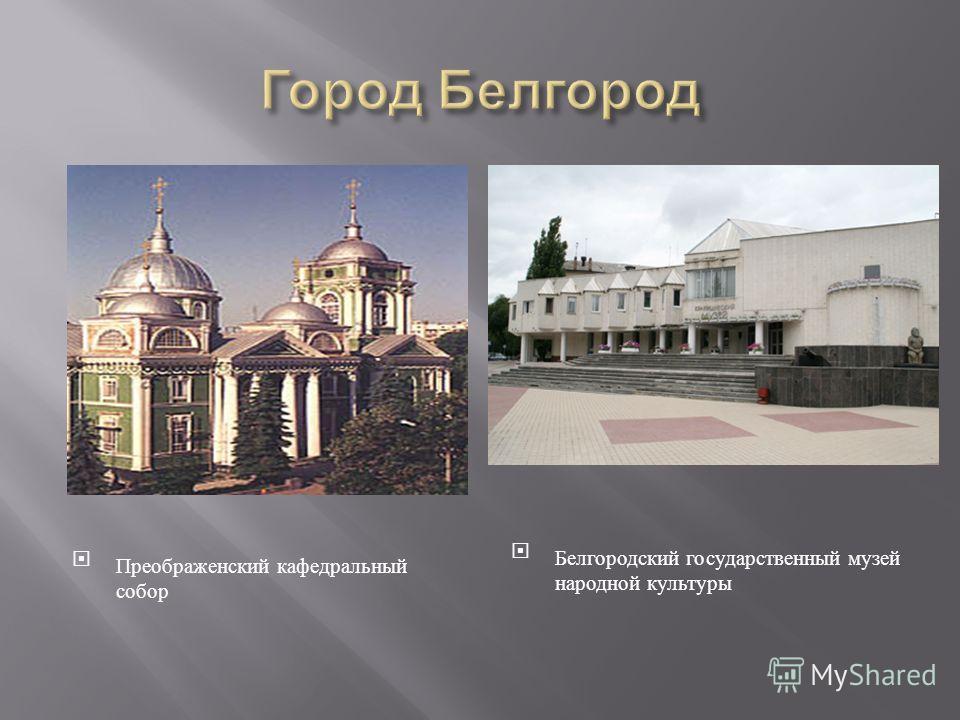 Преображенский кафедральный собор Белгородский государственный музей народной культуры