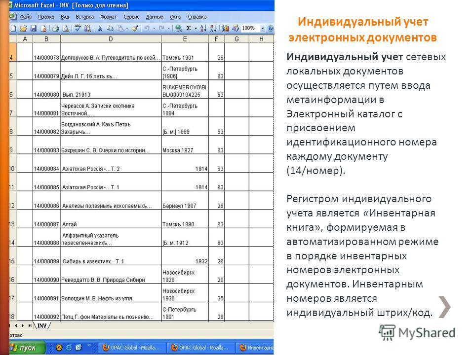 Индивидуальный учет сетевых локальных документов осуществляется путем ввода метаинформации в Электронный каталог с присвоением идентификационного номера каждому документу (14/номер). Регистром индивидуального учета является «Инвентарная книга», форми