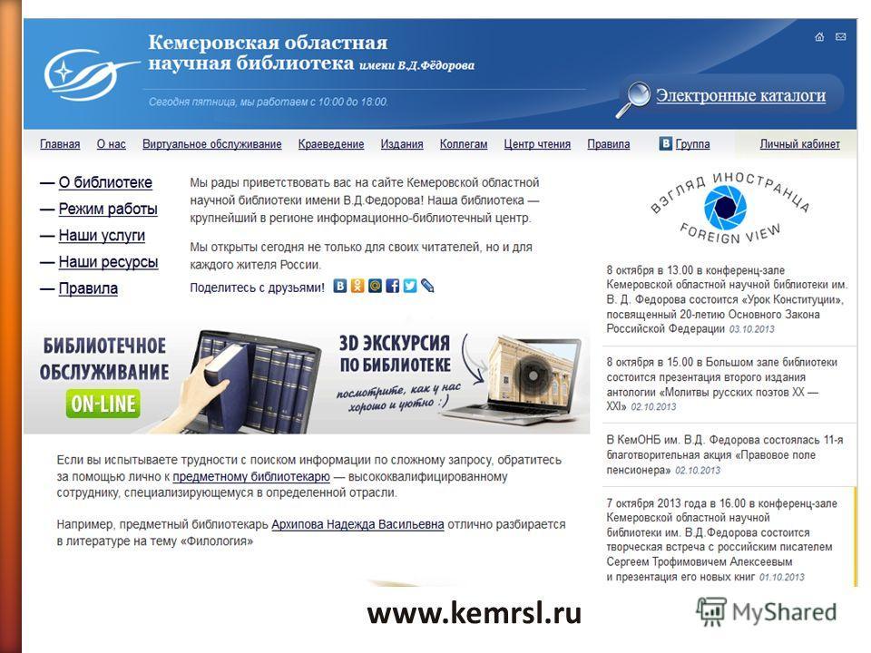 www.kemrsl.ru