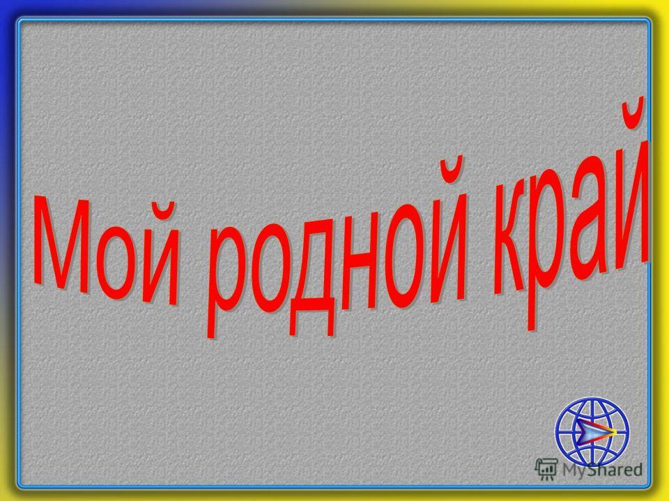 Земляне — Красный Конь — слушать бесплатно, текст