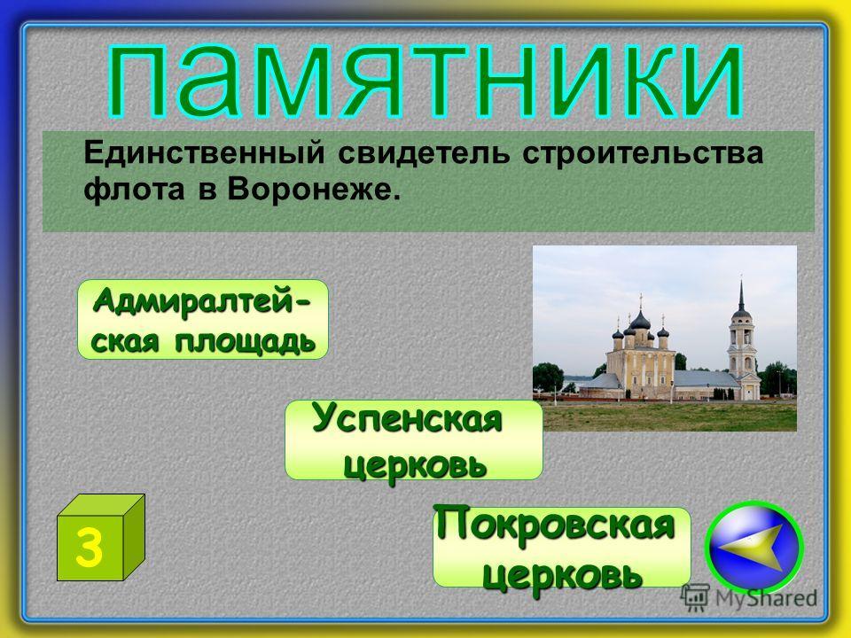 Единственный свидетель строительства флота в Воронеже. Успенская церковь Покровскаяцерковь Адмиралтей- ская площадь 3