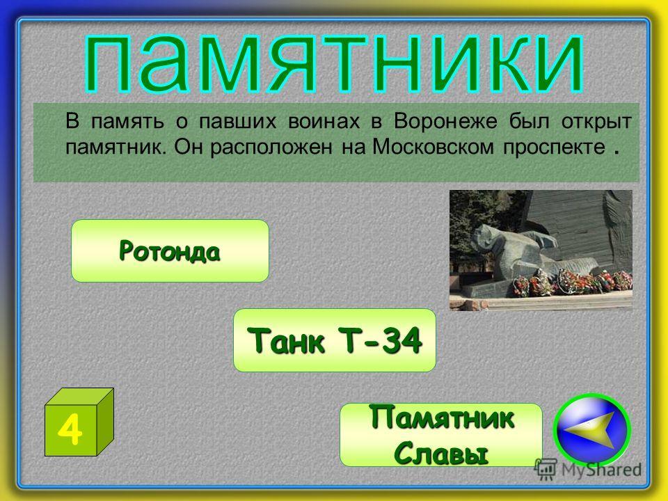 В память о павших воинах в Воронеже был открыт памятник. Он расположен на Московском проспекте. Памятник Славы Танк Т-34 Ротонда 4