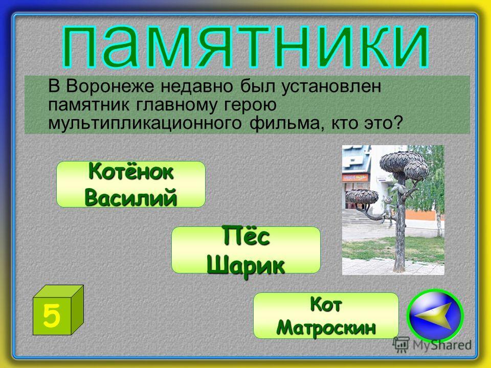 В Воронеже недавно был установлен памятник главному герою мультипликационного фильма, кто это? Котёнок Василий ПёсШарик КотМатроскин 5
