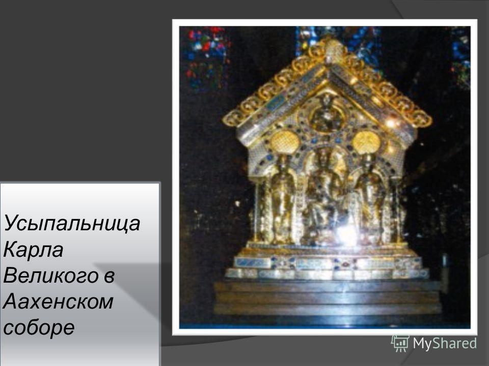 Усыпальница Карла Великого в Аахенском соборе