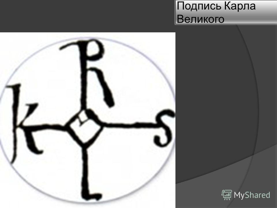 Подпись Карла Великого