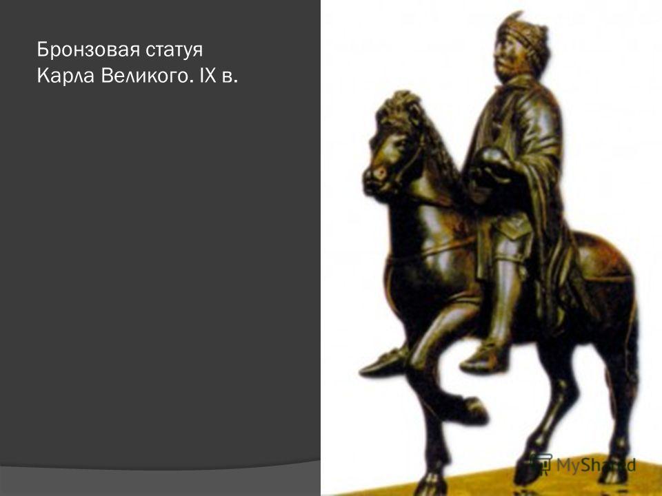 Бронзовая статуя Карла Великого. IX в.