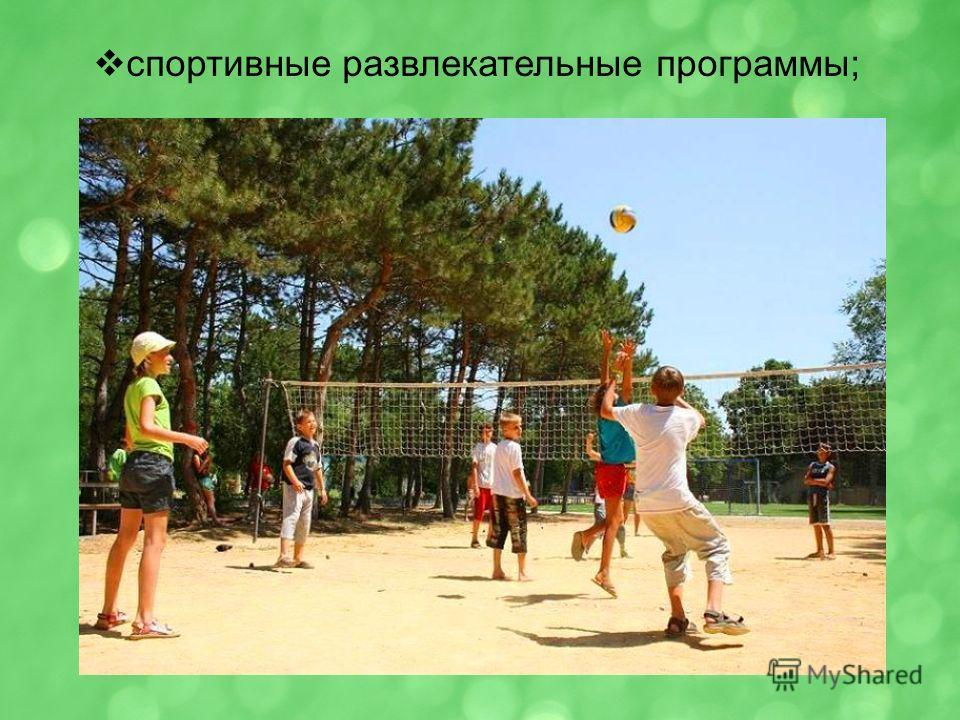 спортивные развлекательные программы;
