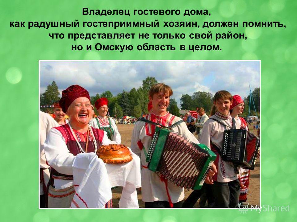 Владелец гостевого дома, как радушный гостеприимный хозяин, должен помнить, что представляет не только свой район, но и Омскую область в целом.