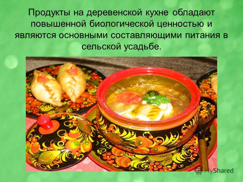 Продукты на деревенской кухне обладают повышенной биологической ценностью и являются основными составляющими питания в сельской усадьбе.