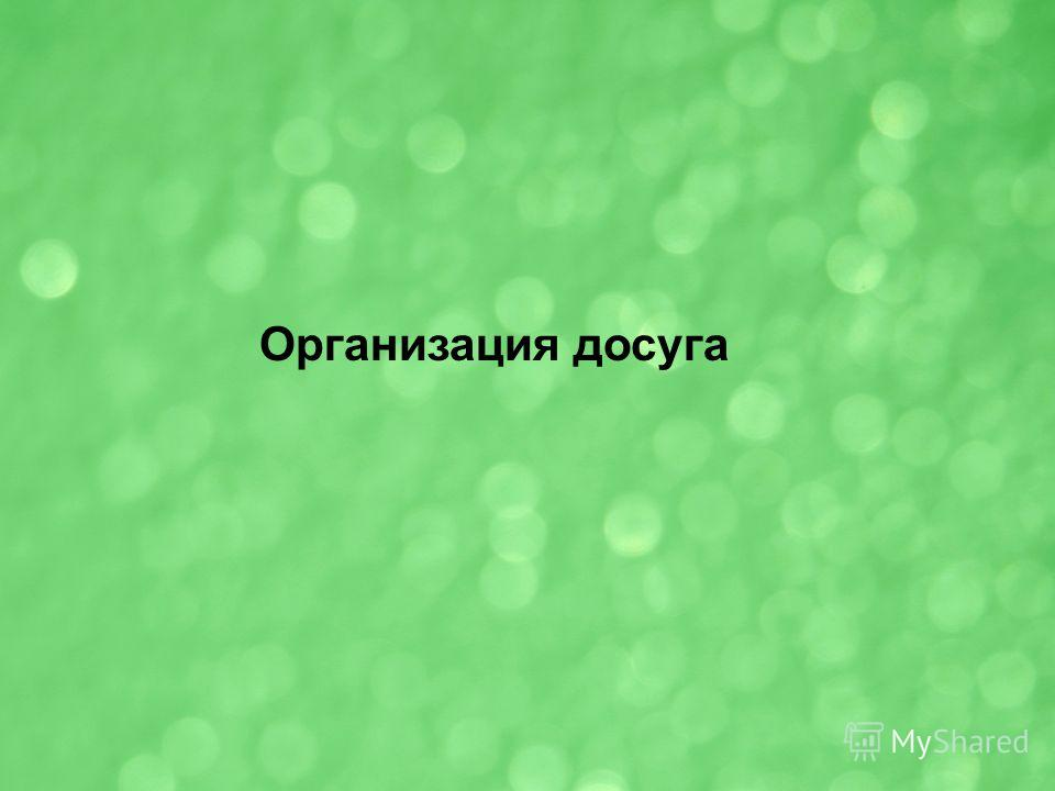 Организация досуга