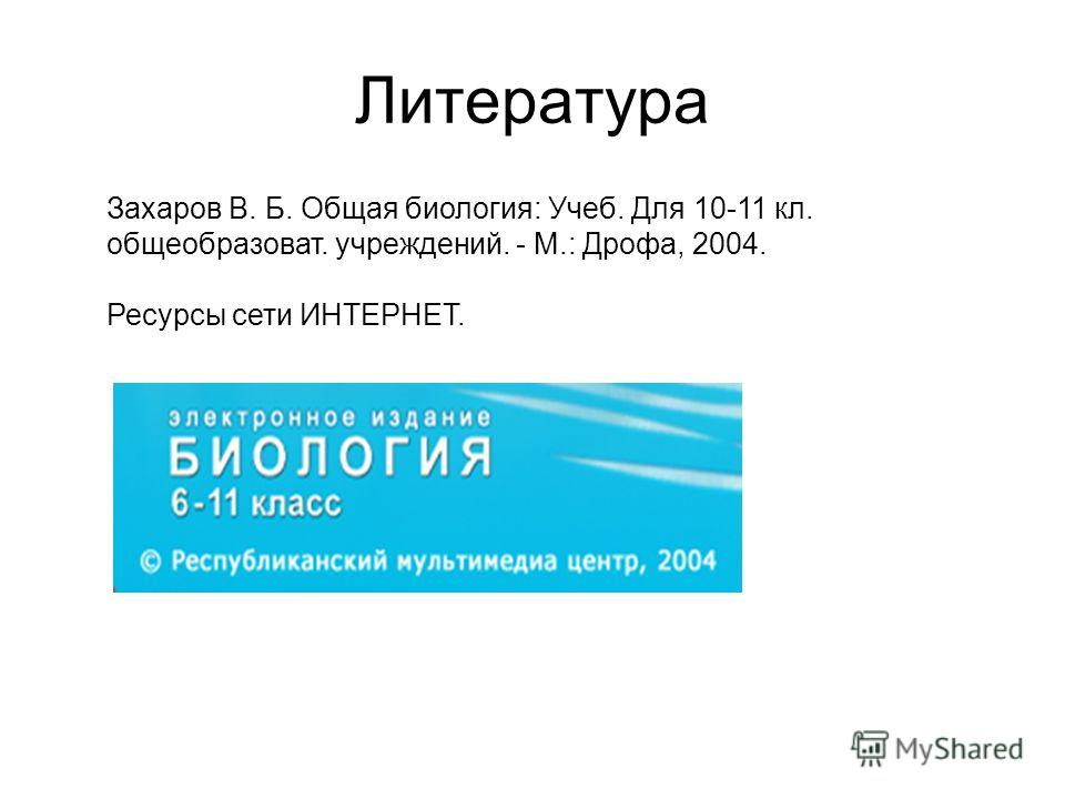 Общая биология 10-11 класс полянский решения