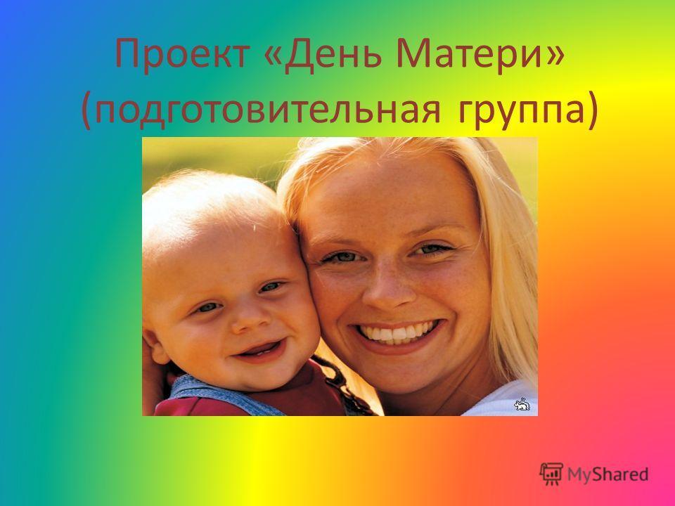 Проект «День Матери» (подготовительная группа)