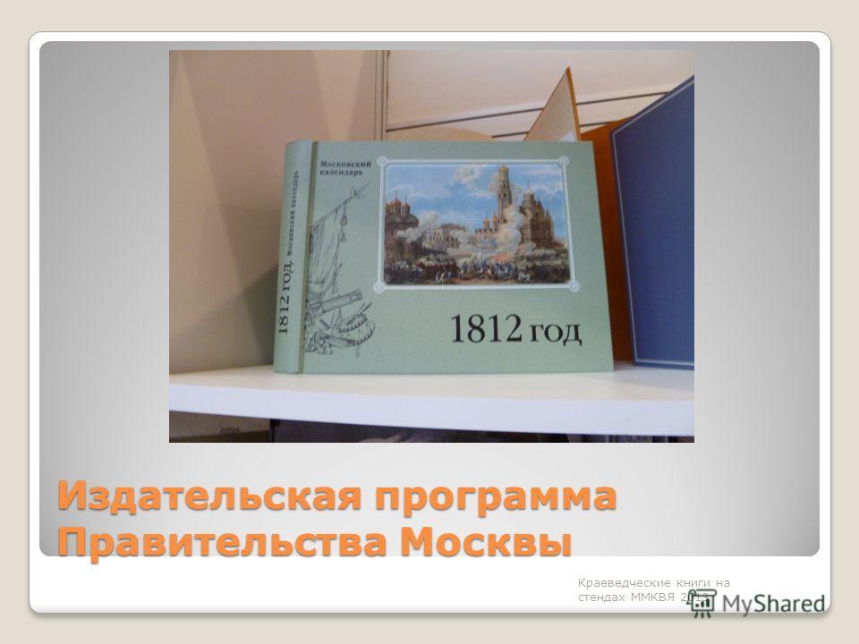 Издательская программа Правительства Москвы Краеведческие книги на стендах ММКВЯ 2013