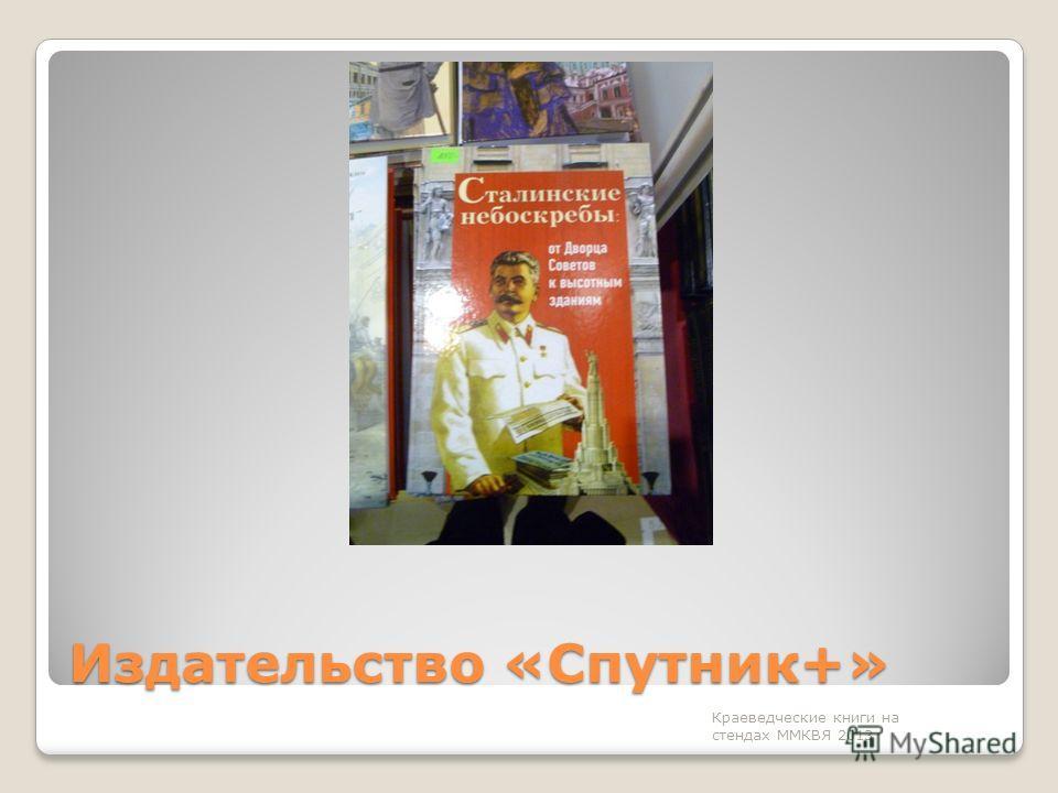 Издательство «Спутник+» Краеведческие книги на стендах ММКВЯ 2013