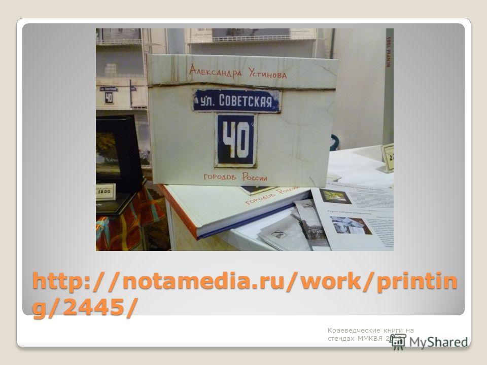 http://notamedia.ru/work/printin g/2445/ Краеведческие книги на стендах ММКВЯ 2013
