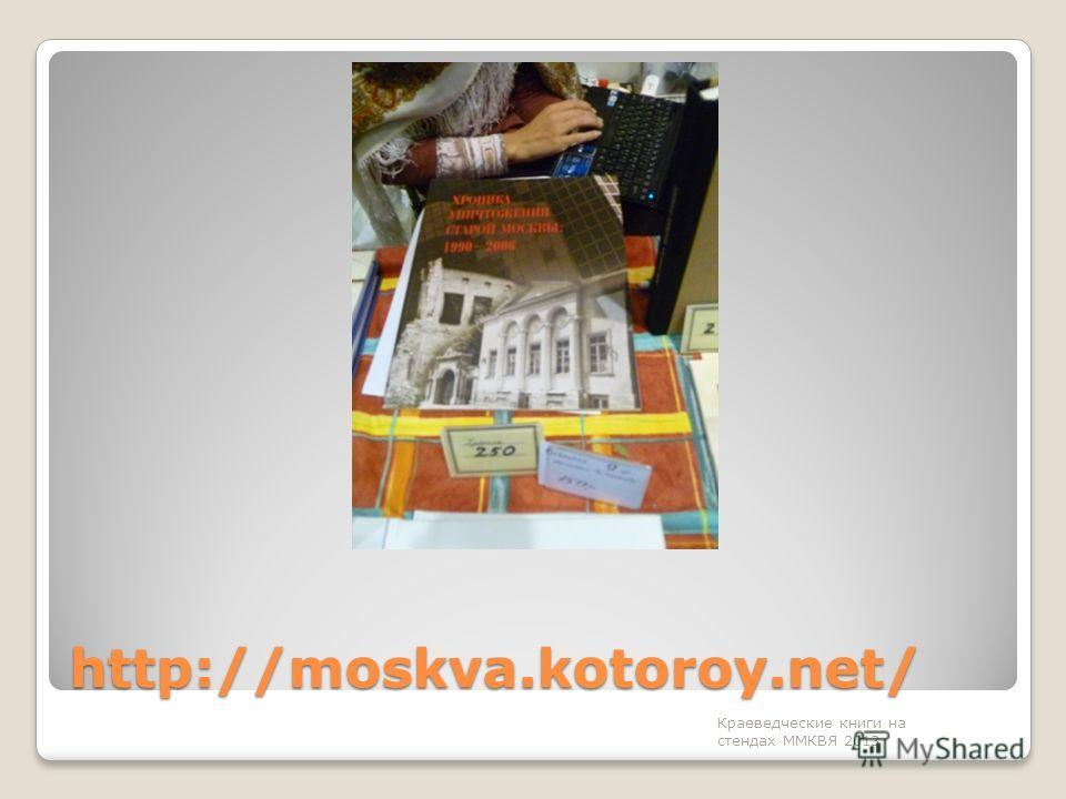 http://moskva.kotoroy.net/