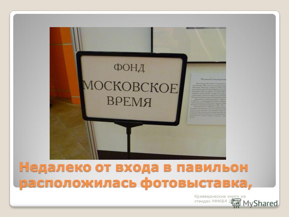 Недалеко от входа в павильон расположилась фотовыставка, Краеведческие книги на стендах ММКВЯ 2013