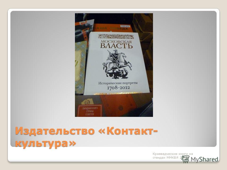 Издательство «Контакт- культура» Краеведческие книги на стендах ММКВЯ 2013