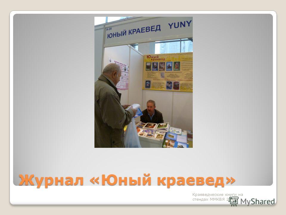Журнал «Юный краевед» Краеведческие книги на стендах ММКВЯ 2013