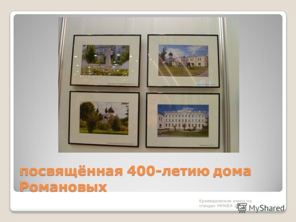 посвящённая 400-летию дома Романовых Краеведческие книги на стендах ММКВЯ 2013