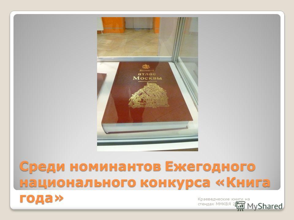 Среди номинантов Ежегодного национального конкурса «Книга года» Краеведческие книги на стендах ММКВЯ 2013