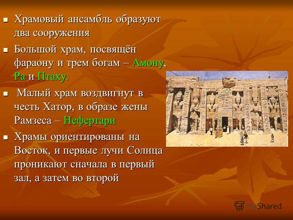 Храмовый ансамбль образуют два сооружения Храмовый ансамбль образуют два сооружения Большой храм, посвящён фараону и трем богам – Амону, Ра и Птаху. Большой храм, посвящён фараону и трем богам – Амону, Ра и Птаху. Малый храм воздвигнут в честь Хатор,