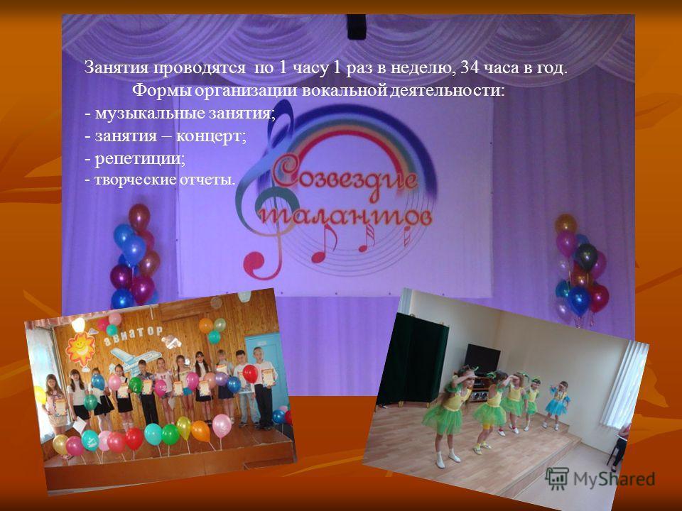 Занятия проводятся по 1 часу 1 раз в неделю, 34 часа в год. Формы организации вокальной деятельности: - музыкальные занятия; - занятия – концерт; - репетиции; - творческие отчеты.