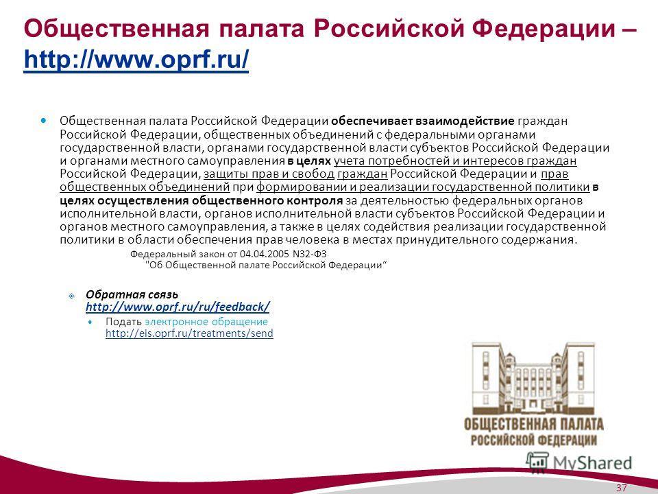37 Общественная палата Российской Федерации – http://www.oprf.ru/ http://www.oprf.ru/ Общественная палата Российской Федерации обеспечивает взаимодействие граждан Российской Федерации, общественных объединений с федеральными органами государственной