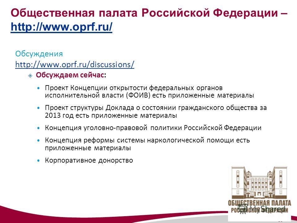 39 Общественная палата Российской Федерации – http://www.oprf.ru/ http://www.oprf.ru/ Обсуждения http://www.oprf.ru/discussions/ Обсуждаем сейчас: Проект Концепции открытости федеральных органов исполнительной власти (ФОИВ) есть приложенные материалы