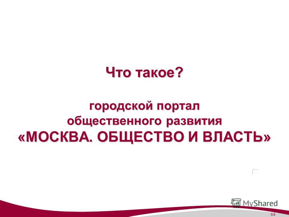 64 Что такое? городской портал общественного развития «МОСКВА. ОБЩЕСТВО И ВЛАСТЬ»
