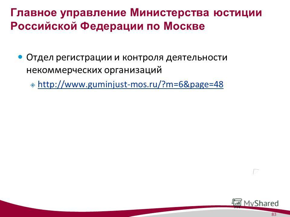 83 Главное управление Министерства юстиции Российской Федерации по Москве Отдел регистрации и контроля деятельности некоммерческих организаций http://www.guminjust-mos.ru/?m=6&page=48