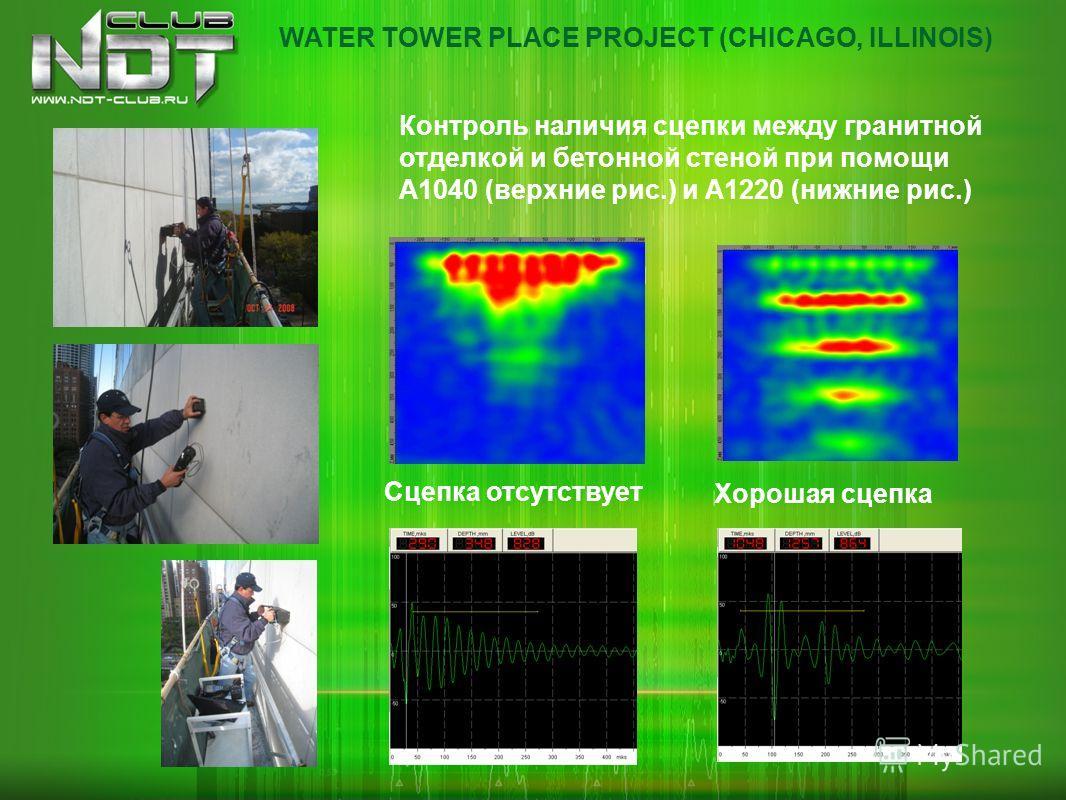 WATER TOWER PLACE PROJECT (CHICAGO, ILLINOIS) Контроль наличия сцепки между гранитной отделкой и бетонной стеной при помощи А1040 (верхние рис.) и А1220 (нижние рис.) Сцепка отсутствует Хорошая сцепка