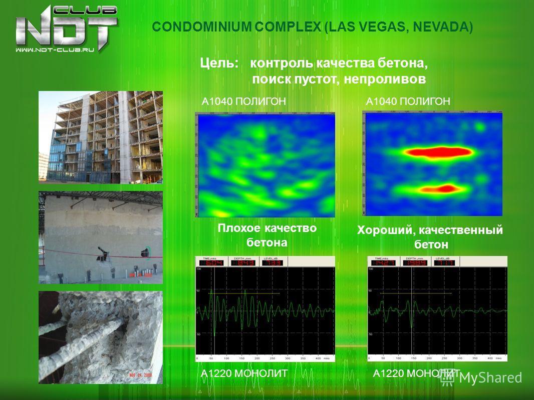 CONDOMINIUM COMPLEX (LAS VEGAS, NEVADA) Цель: контроль качества бетона, поиск пустот, непроливов Плохое качество бетона Хороший, качественный бетон А1040 ПОЛИГОН А1220 МОНОЛИТ