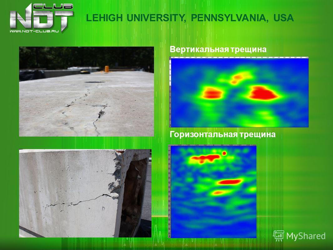 Вертикальная трещина Горизонтальная трещина LEHIGH UNIVERSITY, PENNSYLVANIA, USA