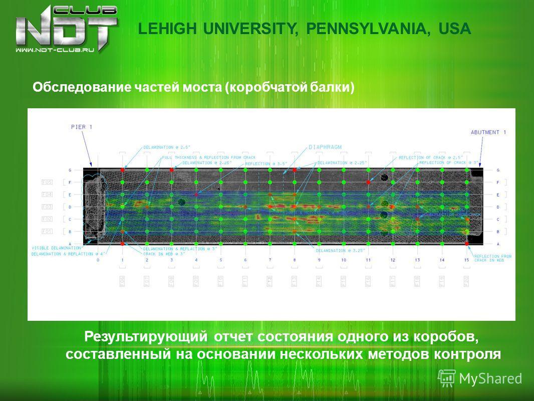 Обследование частей моста (коробчатой балки) Результирующий отчет состояния одного из коробов, составленный на основании нескольких методов контроля LEHIGH UNIVERSITY, PENNSYLVANIA, USA