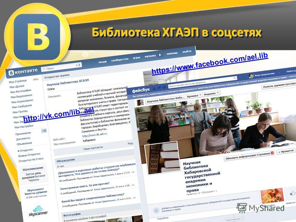 Библиотека ХГАЭП в соцсетях http://vk.com/lib_ael https://www.facebook.com/ael.lib