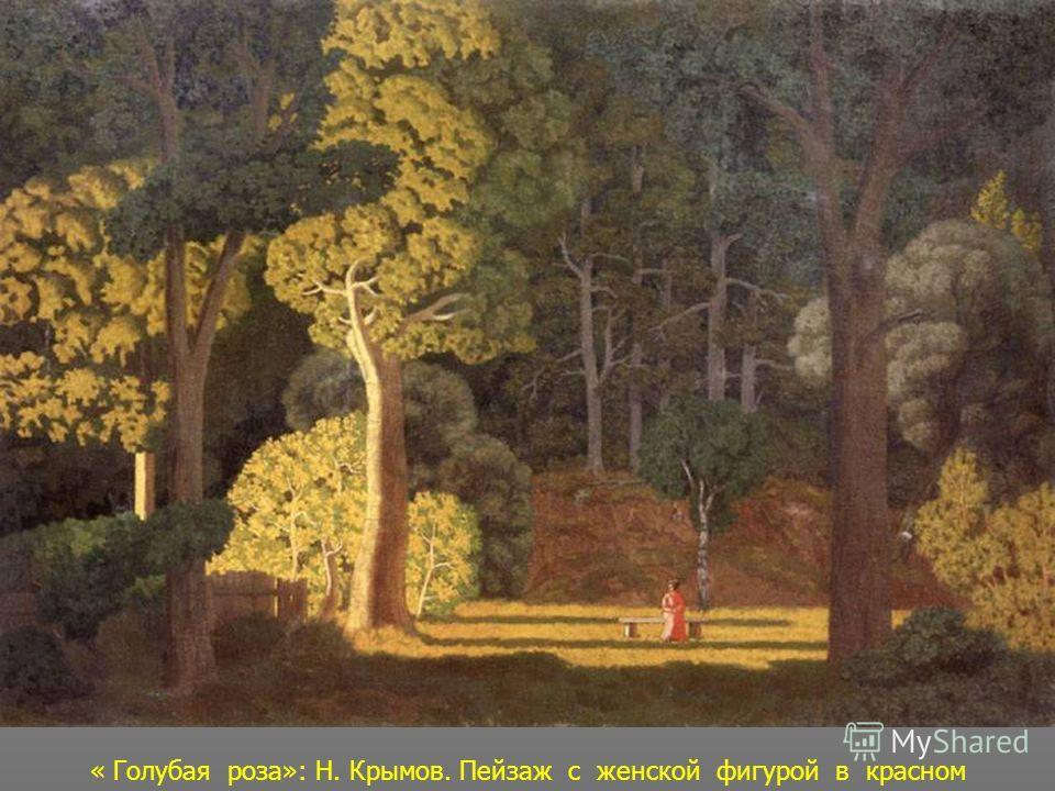 « Голубая роза»: Н. Крымов. Пейзаж с женской фигурой в красном