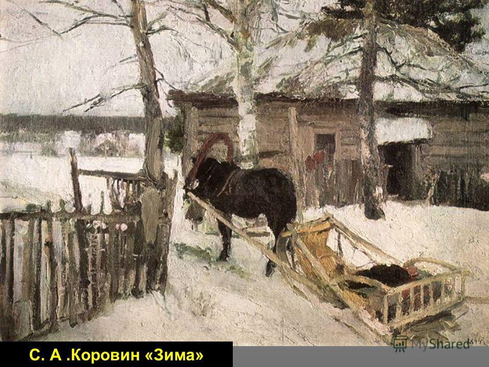 С. А.Коровин «Зима»