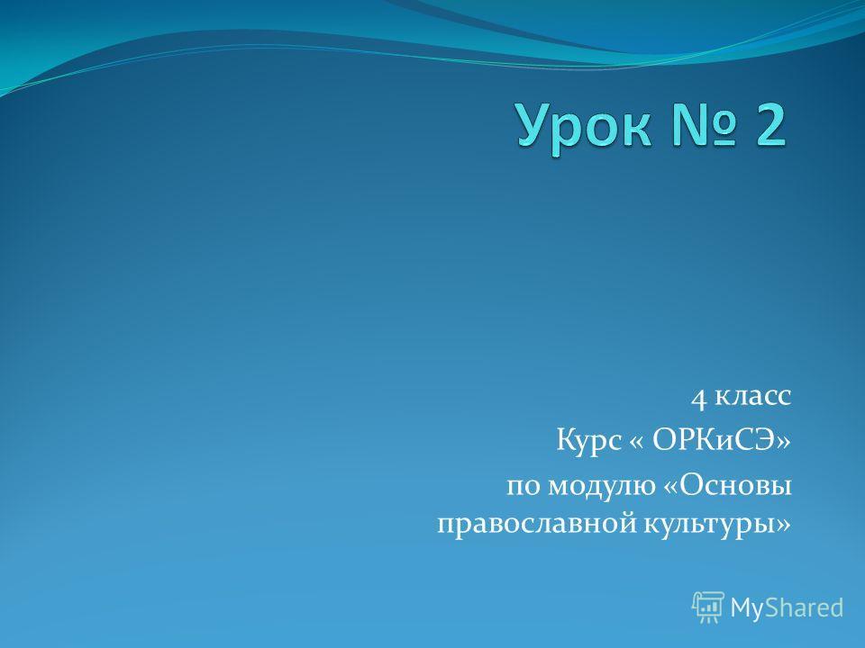 4 класс Курс « ОРКиСЭ» по модулю «Основы православной культуры»
