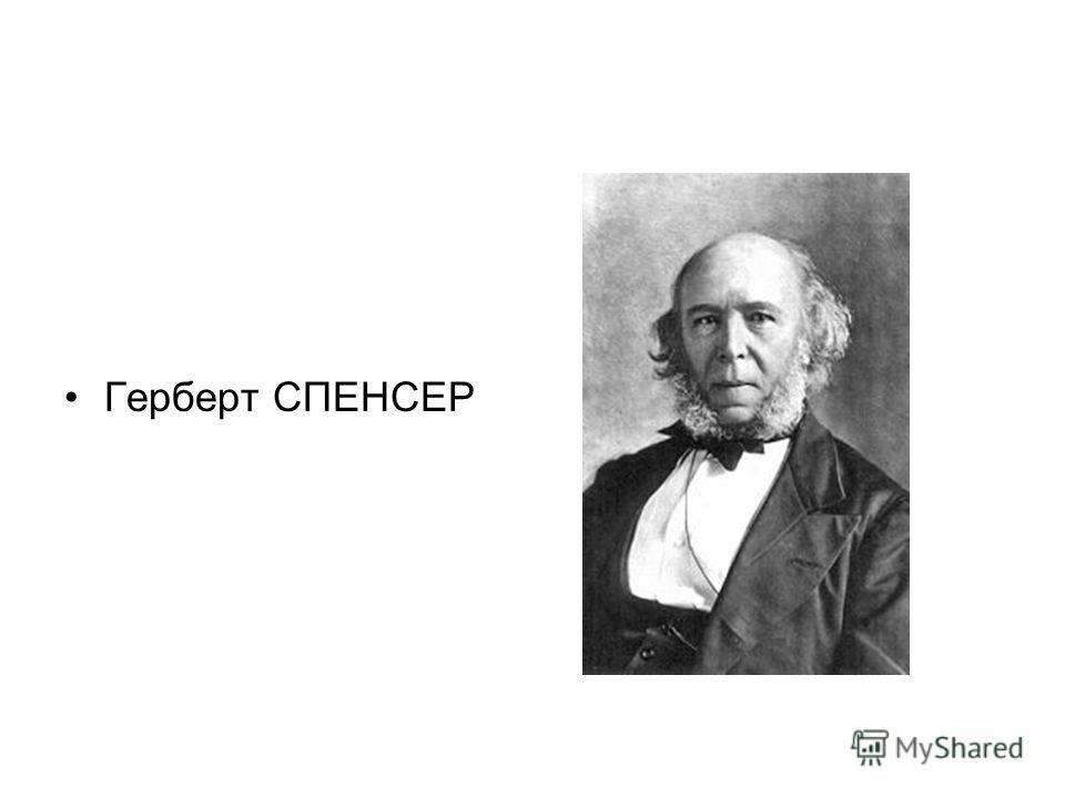 Герберт Спенсер Основные Начала Скачать