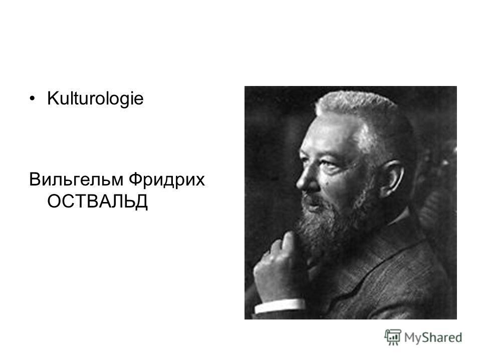 Kulturologie Вильгельм Фридрих ОСТВАЛЬД